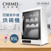CHIMEI奇美 85L四層紫外線烘碗機 KD-85FBL0