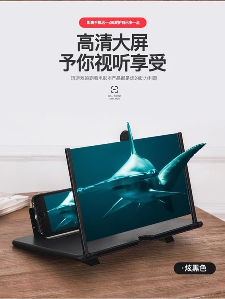 10寸手機螢幕放大器12寸3d高清創意手機放大器桌面支架 微愛家居
