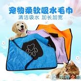 寵物吸水毛巾狗狗毛巾吸水浴巾沐浴用品貓咪浴巾【千尋之旅】