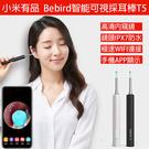 【小米有品】bebird智能高清鏡頭式掏耳組 T5(正貨平輸品)