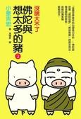 (二手書)佛陀與想太多的豬(3):沒捨大不了