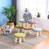 凳子 小凳子家用實木矮凳時尚圓凳 可愛兒童沙發凳椅子 卡通創意小板凳  ATF  全館鉅惠