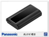 現貨! Panasonic DMW-BLJ31E 原廠電池(BLJ31E,公司貨) S1 S1R /S系列 BLJ31E