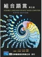 二手書博民逛書店《組合語言 (Assembly Language for Intel-Based Computers, 5/e)》 R2Y ISBN:9789861546100