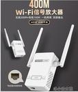 wifi放大器 wifi信號擴大器無線信號加強器wifi放大器增強器家用路由器wife擴展器 洛小仙女鞋