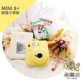 樂魔派『 富士 INSTAX MINI8 Plus 超值小資組 』8+ 平輸 拍立得相機/底片/塗鴉筆/保護套/相本