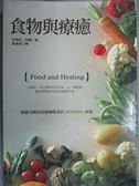 【書寶二手書T8/養生_GRA】食物與療癒_安瑪莉.柯賓