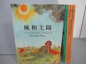 【書寶二手書T7/少年童書_PPN】風和太陽_莫爾多的夢想_狐狸與鸛等_共5本合售