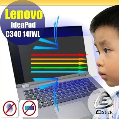 ® Ezstick Lenovo IdeaPad C340 14 IWL 防藍光螢幕貼 抗藍光 (可選鏡面或霧面)