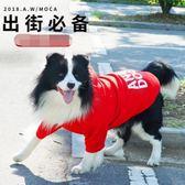 狗狗大型中型犬寵物秋冬裝【南風小舖】