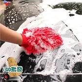 〈限今日-超取288免運〉 汽車清洗雙面手套 珊瑚絨 擦車手套 除塵手套 (顏色隨機)【G0030-02】