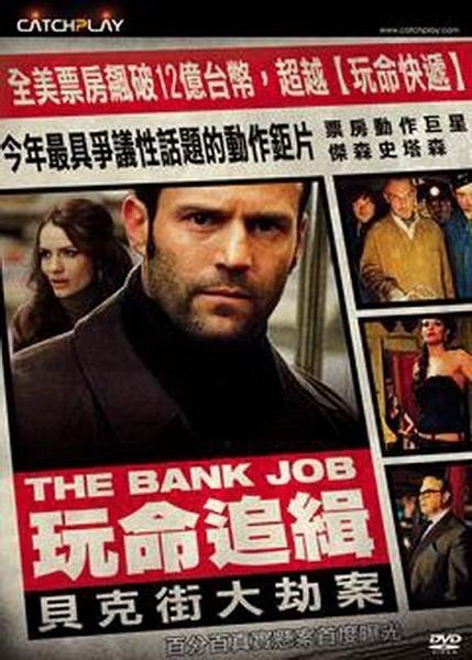 玩命追緝 貝克街大劫案 DVD The Bank Job (購潮8)