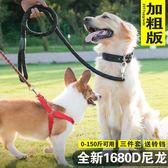 狗狗牽引繩 胸背帶狗項圈遛狗繩金毛狗鏈子大型中型小型犬寵物用品【壹電部落】