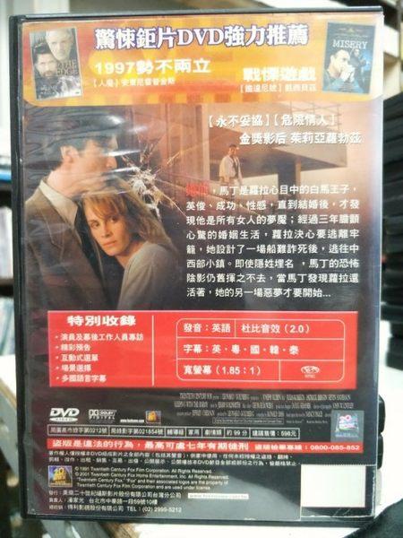 影音專賣店-Y49-047-正版DVD-電影【與敵人共枕】-經典片 茱莉亞羅勃茲