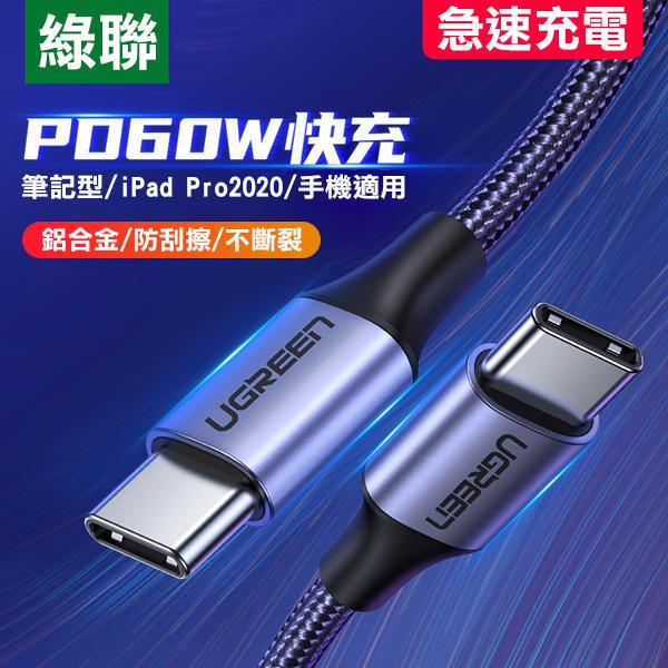 【妃凡】綠聯 Type-C 公對公PD傳輸線 編織線1米3A60W macbook充電 ipadpro11 020