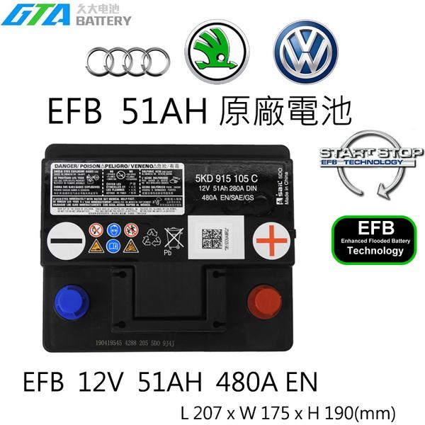 【久大電池】 VOLKSWAGEN AUDI SKODA 原廠電池 EFB 51AH 適用SUZUKI Sx4 CROSSOVER 2014年以後