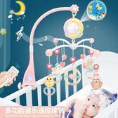 床鈴 嬰兒玩具床鈴音樂旋轉0-1歲-3-6-12個月益智床頭搖鈴新生幼兒寶寶【快速出貨八折下殺】