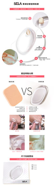 日本Lumina 果凍矽膠透明粉撲 一入 現貨供應◆ 醫妝世家◆