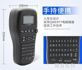 標籤機 碩方標簽機LP5125B/BT手持便攜式光纖網線線纜通信綜合布線 阿薩布魯