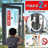 安全鎖窗戶防盜通風限位器兒童寶寶安全帶鑰匙門窗鎖扣高層墜樓防護 傑克型男館
