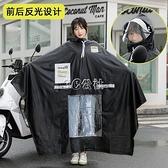 雨衣 電動車雨衣電瓶車專用摩托車自行車騎行女款單人單車時尚雨披可愛 3c公社