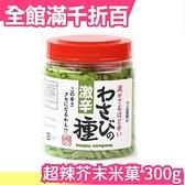 日本原裝 超辣芥末米菓 激辛【小福部屋】