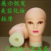 現貨 美容化妝假人頭模型紋繡練習按摩手法展示假髪支架光頭公仔模特頭 10-6