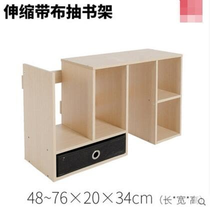 唯妮美小書架桌上書架置物架簡易(伸縮帶布抽書架)