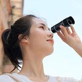 高清高倍迷你10倍單筒望遠鏡女孩狙擊手看風景戶外用眼鏡一萬米 聖誕節全館免運