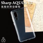 E68精品館 防摔 Sharp 夏普 AQUOS S2 5.5吋 手機殼 空壓殼 透明 保護殼 氣墊殼 軟殼 全包保護套