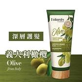 Naturals 橄欖護髮膜200ml