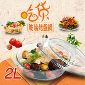 金德恩 一鍋兩用耐熱玻璃烤盤調理鍋2L/附鍋蓋/燉煮/烤盤烤鍋組