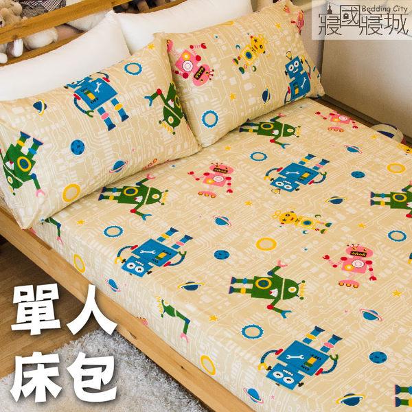 精梳棉100%-機器人單人床包組+被套【大鐘印染、台灣製造】#精梳純綿