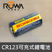 【現貨】CR123 可重覆充電 充電電池 樂華 RCR123 ROWA 135底片 傳統相機 可參考 Panasonic
