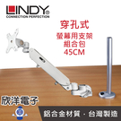 LINDY林帝《優惠組合價》液晶螢幕氣壓式支臂 + 穿孔式支桿 45CM (40940+40962)