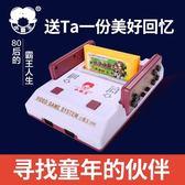 小霸王游戲機D99家用電視8位FC插黃卡帶雙人手柄經典懷舊紅白機 st2167『毛菇小象』