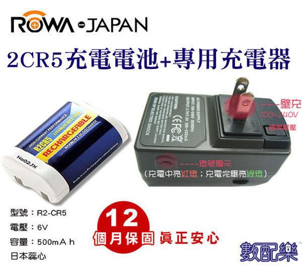 數配樂 ROWA JAPAN 2CR5 充電組 充電式鋰電池*1 +充電器*1 R2CR5 EL2CR5 2CR5R  EOS 1V/CONTAX 645 N1