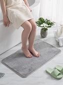 浴室防滑墊地墊衛生間吸水墊子家用地毯廚房衛浴腳墊【聚寶屋】