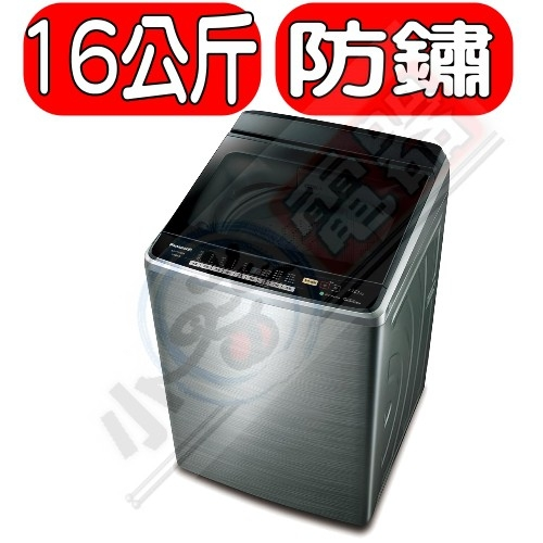 Panasonic國際牌【NA-V178EBS-S】16公斤洗衣機NA-V178EBS V178EBS