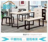 《固的家具GOOD》845-3-AJ 瑪菲4尺木面餐桌