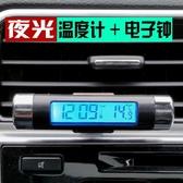 汽車電子鐘錶車載時鐘LED數顯藍背光汽車內飾用品 雙12