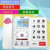 美思奇電話機2073老人固定家用電話 老年人座機來電報號一鍵通 時尚潮流