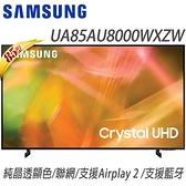 SAMSUNG三星【UA85AU8000WXZW/85AU8000】三星85吋 4K UHD連網液晶電視