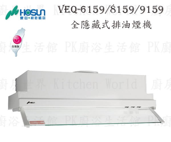 豪山 全隱藏式烤漆白排油煙機(90CM) VEQ-9159