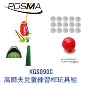 POSMA 高爾夫兒童練習桿玩具組 KGS090C