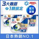 Ariel 日本進口三合一3D洗衣膠囊(洗衣球)54顆(18顆X3盒)- P&G寶僑旗艦店