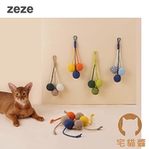 3個球 貓咪玩具逗貓球貓玩具套裝貓咪玩具自嗨寵物玩具【宅貓醬】