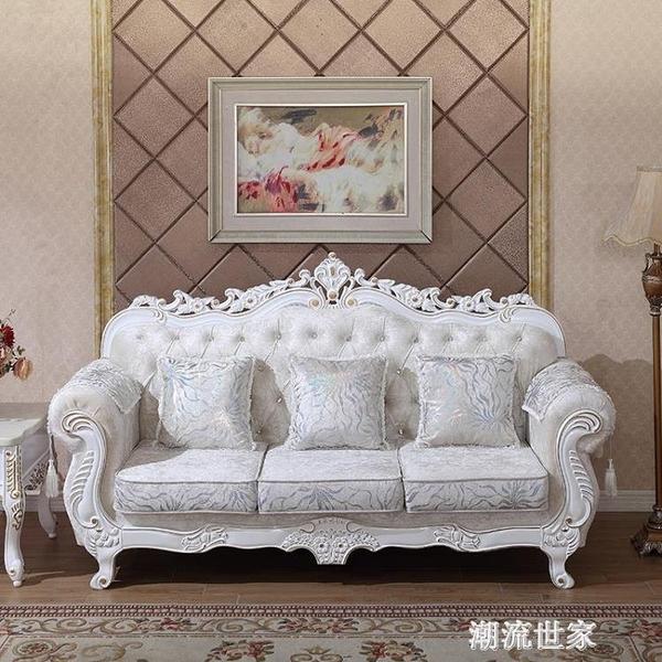 歐式布藝沙發組合小戶型客廳1 2 3可拆洗美容院簡歐三人位沙發MBS『潮流世家』