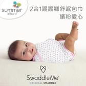 美國Summer Infant 2合1踢踢腳舒眠包巾 56860 好娃娃