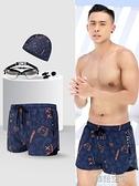 游泳褲男防尷尬寬松速干男士平角泳褲泳衣套裝沙灘褲溫泉游泳裝備
